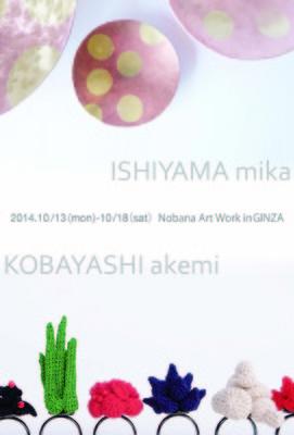 2014nobana_front.jpg